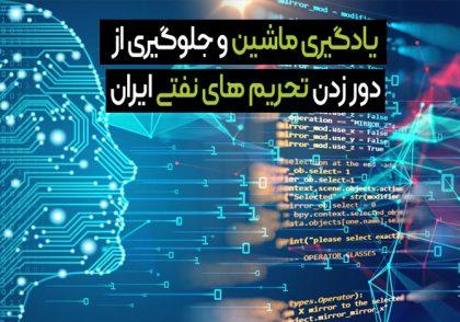 یادگیری ماشین و تحریم های نفتی ایران