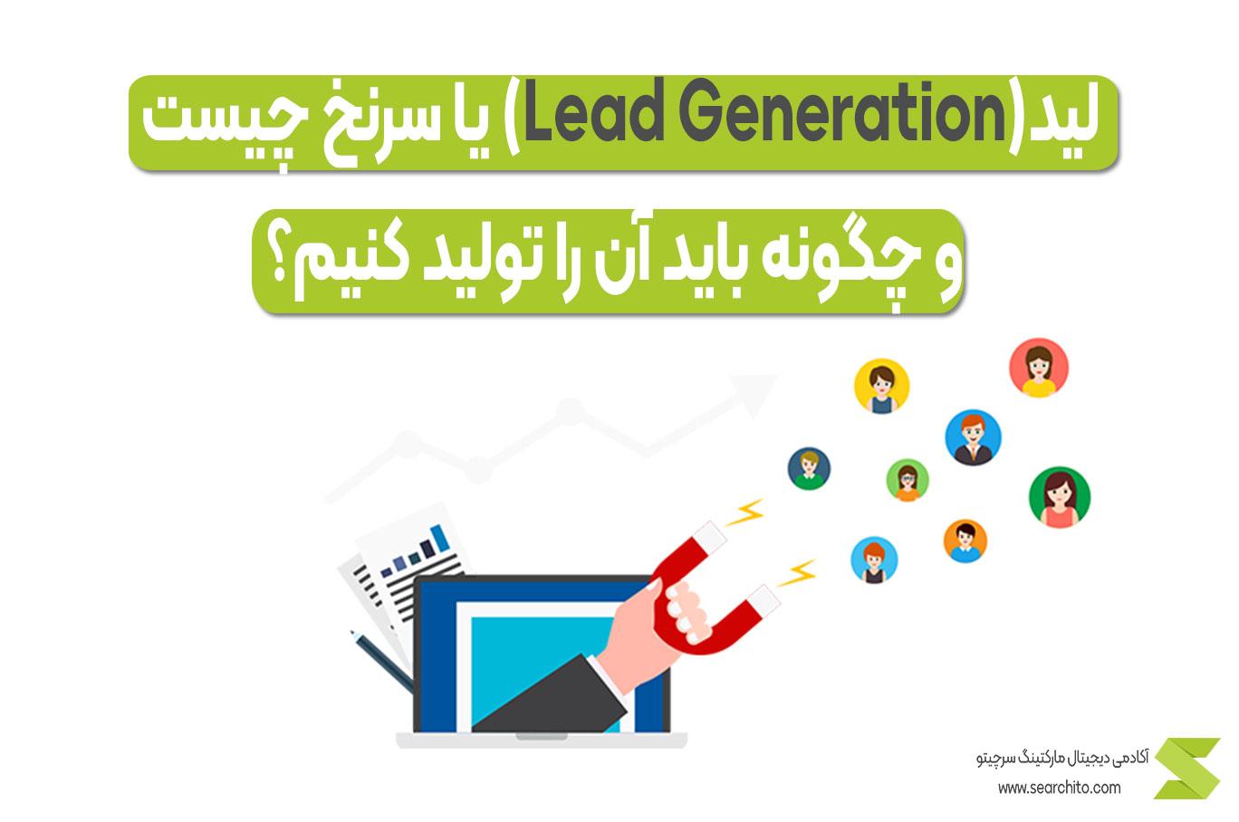 لید(Lead Generation) یا سرنخ چیست و چگونه باید آن را تولید کنیم؟