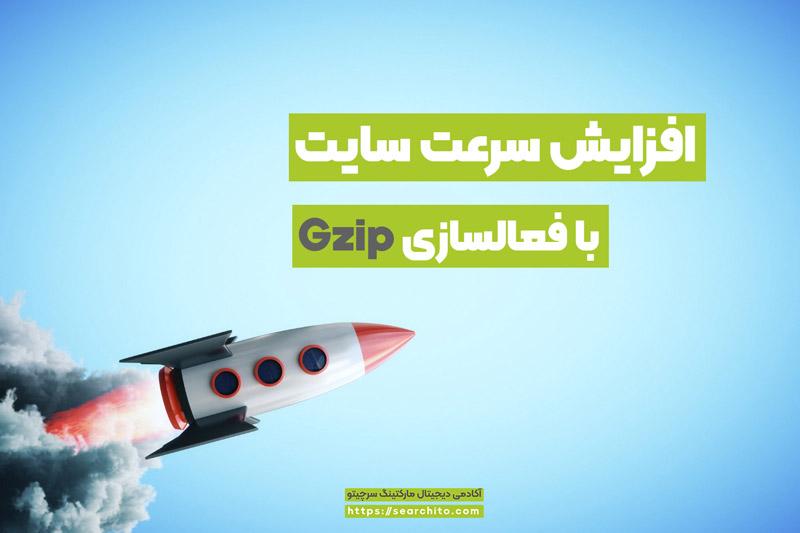 افزایش سرعت سایت با ابزار Gzip