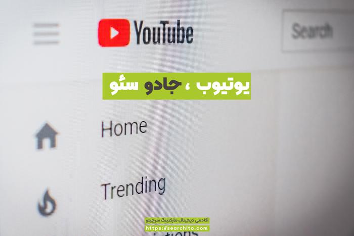 تاثیر یوتیوب در سئو سایت